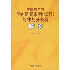 中国共产党党内监督条例(试行)纪律处分条例解读