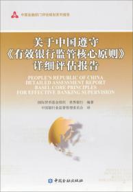 中国金融部门评估规划系列报告:关于中国遵守《有效银行监管核心原则》详细评估报告