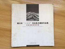 """银川市""""人防杯""""书法美术摄影作品集"""