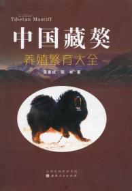 中国藏獒养殖繁育大全