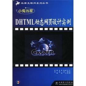小鬼当家:DHTML动态网页设计实例