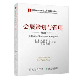 会展策划与管理(第2版)