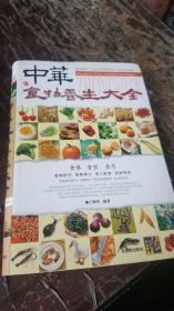 中华食物养生大全