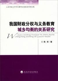 我国财政分权与义务教育城乡均衡的关系研究