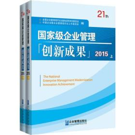 正版新书国家企业管理创新成果2015(上下)