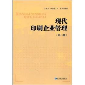 现代印刷企业管理 (第二版) 专著 王关义,李治堂,刘益等编著 xian dai yin shua qi ye guan