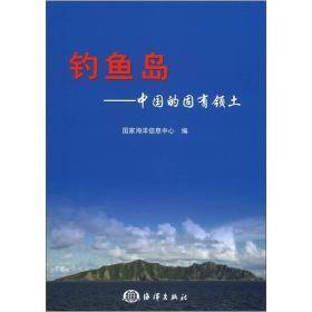 钓鱼岛.中国的固有领土