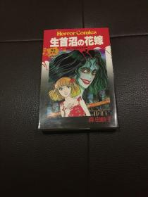 日文版漫画  生首沼の花嫁