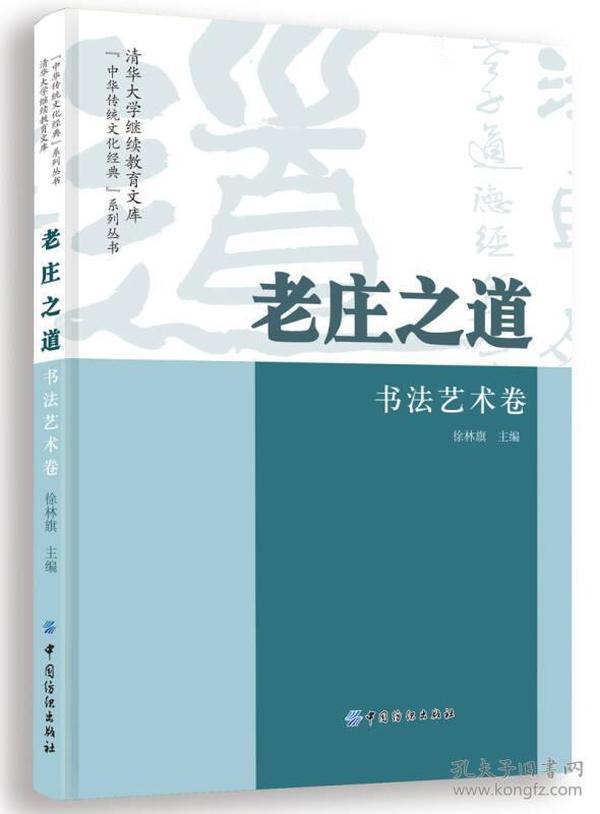 老庄之道:书法艺术卷