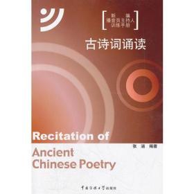 训练手册—古诗词诵读