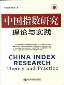 9787509642757-xg-中国指数研究理论与实践 专著 China index research theory and practice 中国指数研究