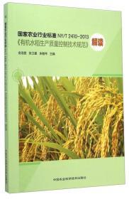 国家农业行业标准NY/T 2410-2013<有机水稻生产质量控制技术规范〉解读