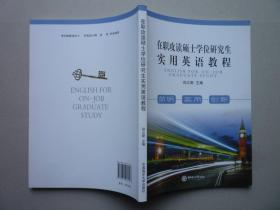 在职攻读硕士学位研究生实用英语教程