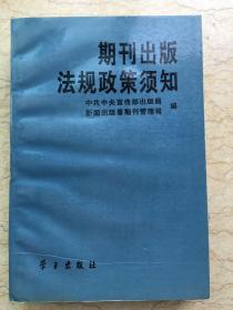 期刊出版法规政策须知x14