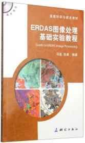 ERDAS图像处理基础实验教程 邓磊孙晨 测绘出版社 9787503034367