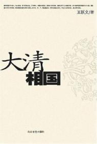 大清相国 专著 王跃文著 da qing xiang guo