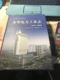 金华电力工业志1918~2005