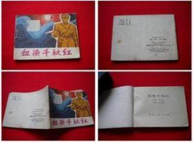 《血染千秋红》,贵州1984.12一版一印8品,1027号,连环画