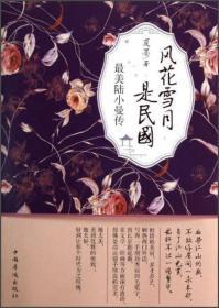 风花雪月是民国:最美陆小曼传