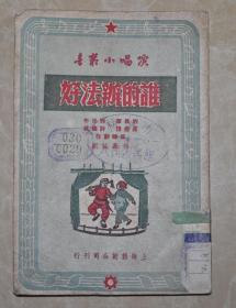 1951年上海杂志公司发行【谁的好办法】,人民老币1300元
