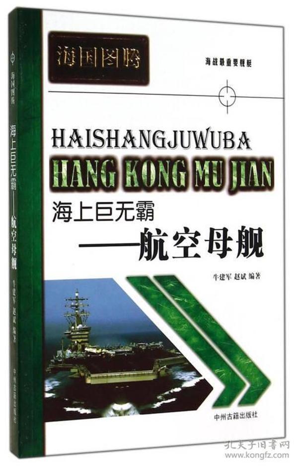 D-海图图腾:海上巨无霸·航空母舰