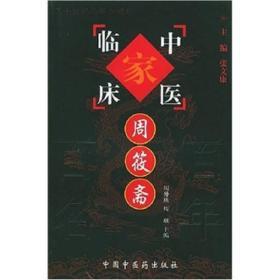 中国百年百名中医临床家丛书:周筱斋