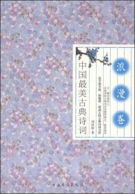 中国最美古诗词.浪漫卷