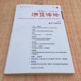 洪范评论(第3卷 第一辑)