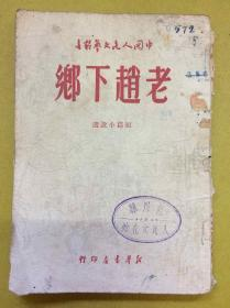 1949年初版:中国人民文艺丛书【老赵下乡】短篇小说选---新华书店出版