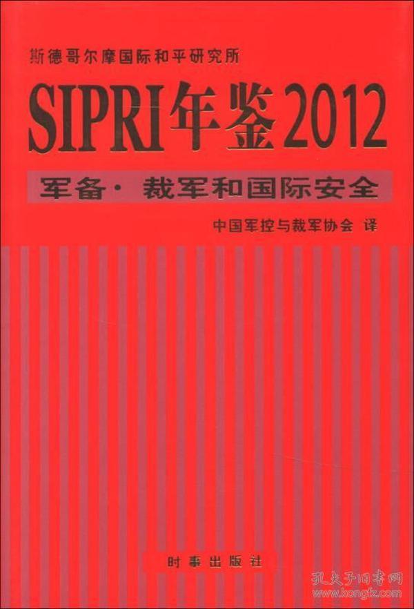 SIPRI年鑒2012:軍備·裁軍和國際安全