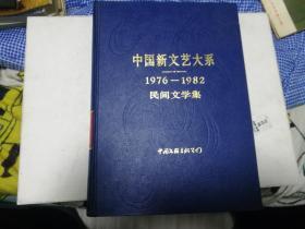 中国新文艺大系 1976-1982 民间文学集
