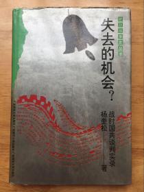 正版现货失去的机会 战时国共谈判实录杨奎松 广西师范大学出版社 硬精装