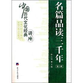 名篇品读三千年(第2辑)