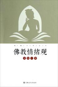 佛教情绪观