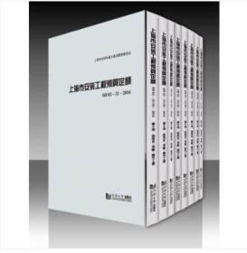 2016年上海市建设工程预算定额 全套36册