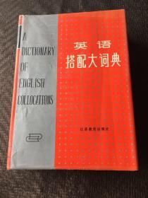 英语搭配大辞典  精装 大16开  书品如图  避免争议