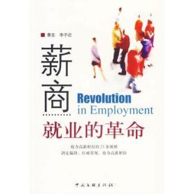 薪商——就业的革命
