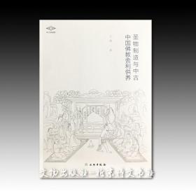 《圣物制造与中古中国佛教舍利供养》