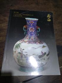 2013北京瀚海拍卖,古董珍玩