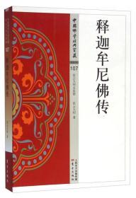 中国佛学经典宝藏-史传类 107:释迦牟尼佛传