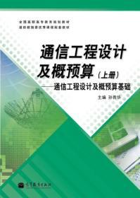 通信工程设计及概预算基础-通信工程设计及概预算-上册 孙青
