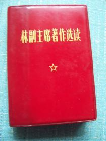 林副主席著作选读(红塑料皮)..128开.不缺页.少见【Z--3】
