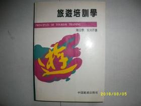 旅游培训学/陈志学/1992年/九品/WL227