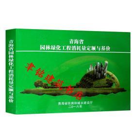 2016青海省园林绿化工程消耗量定额与基价   100元