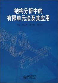 结构分析中的有限单元法及其应用