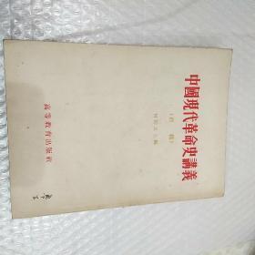 中国现代革命史讲义 初稿