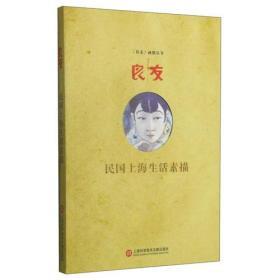 民国上海生活素描