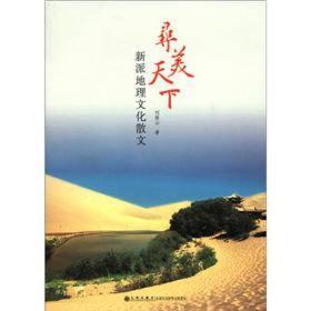 寻美天下 新派地理文化散文 刘俊山 九州出版社 9787510814396