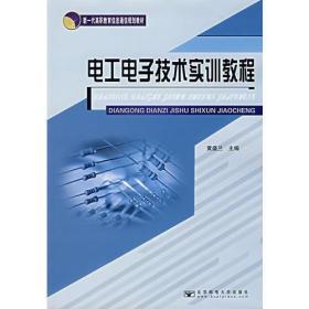 电工电子技术实训教程