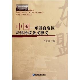 中国-东盟自贸区法律协议条文释义